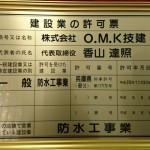 株式会社O.M.K技建様
